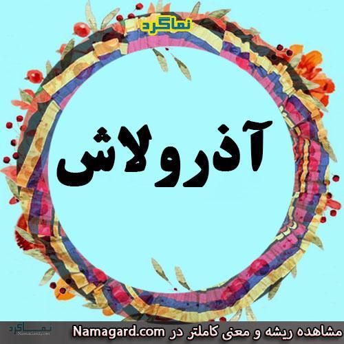 معنی اسم آذرولاش - نام آذرولاش - زیبا ترین نام های پسرانه گیلکی