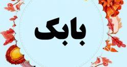 معنی اسم بابک – نام بابک – اسمهای زیبای پسرانه ایرانی