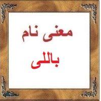 معنی اسم باللی – نام باللی – زیباترین نام های ترکی دخترانه