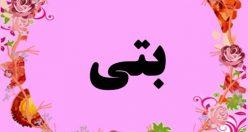 معنی اسم بتی – نام بتی – زیباترین اسم های دخترانه ترکی