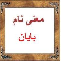 معنی اسم بایان – نام بایان – زیباترین نام های ترکی دخترانه