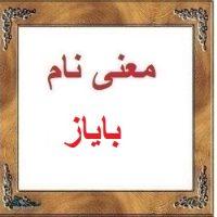 معنی نام بایاز – اسم بایاز  – زیباترین نام های ترکی دخترانه