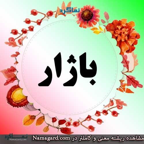 معنی اسم باژار - نام باژار - اسمهای زیبای پسرانه کردی