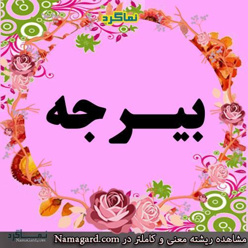 معنی اسم بیرجه - نام بیرجه - زیباترین اسم های دخترانه ترکی