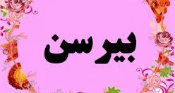 معنی اسم بیرسن – نام بیرسن – زیباترین اسم های دخترانه ترکی