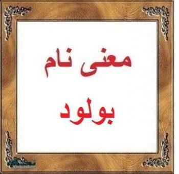 معنی اسم بولود - بولود - نامهای زیبای ترکی دخترانه بامعنی