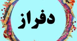 معنی اسم دفراز – نام دفراز – زیبا ترین نام های پسرانه گیلکی