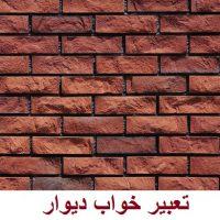 تعبیر خواب دیوار – دیدن دیوار در خواب چه مفهومی دارد؟