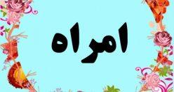 معنی اسم امراه – معنی امراه – اسم زیبایی پسرانه ترکی