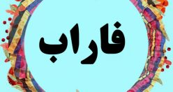 معنی اسم فاراب – نام فاراب – زیبا ترین نام های پسرانه گیلکی