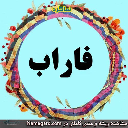 معنی اسم فاراب