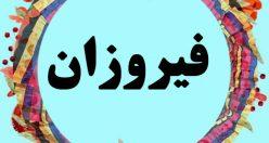 معنی اسم فیروزان – نام فیروزان – زیبا ترین نام های پسرانه گیلکی