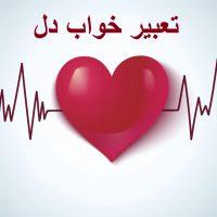 تعبیر خواب دل – معنی دیدن دل در خواب چیست؟