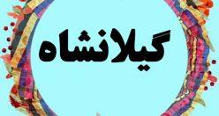 معنی اسم گیلانشاه – نام گیلانشاه – زیبا ترین نام های پسرانه گیلکی