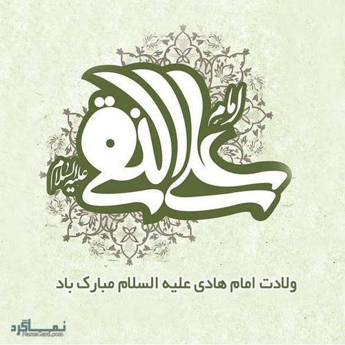 عکس پروفایل میلاد امام هادی