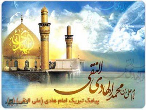 عکس نوشته های زیبا و جدید به مناسبت ولادت امام هادی (ع)