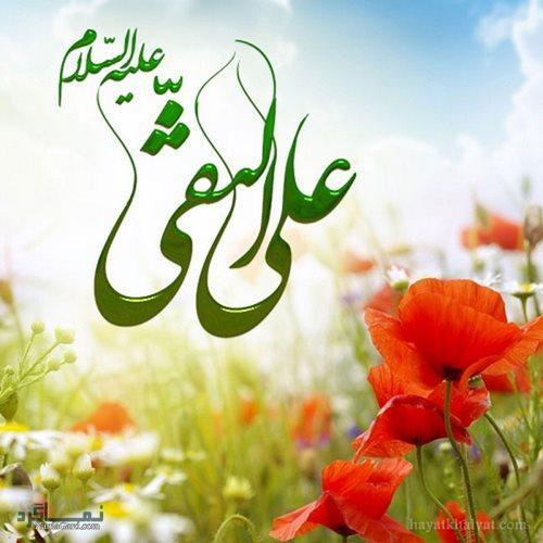 عکس های زیبا برای تولد امام هادی (تم قرمز)
