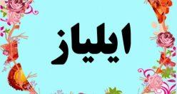معنی اسم ایلیاز – معنی ایلیاز – اسم پسرانه ترکی