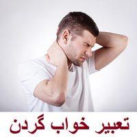 تعبیر خواب گردن – گردن درد و گردن شکسته در خواب چه مفهومی دارد؟