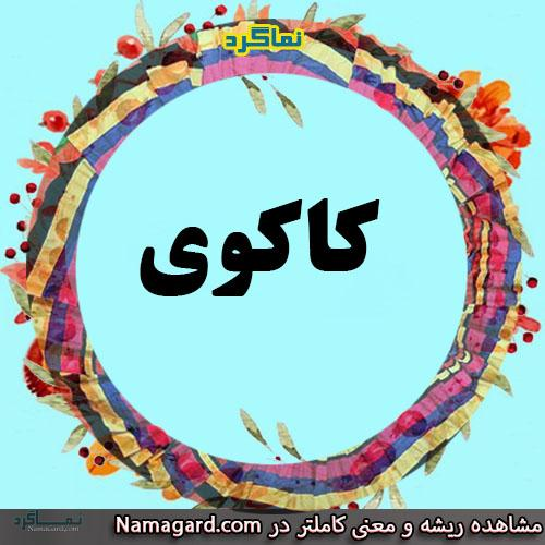 معنی اسم کاکوی