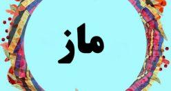معنی اسم ماز – نام ماز – زیبا ترین نام های پسرانه گیلکی