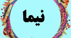 معنی اسم نیما – معنی نیما – اسم های پسرانه ایرانی