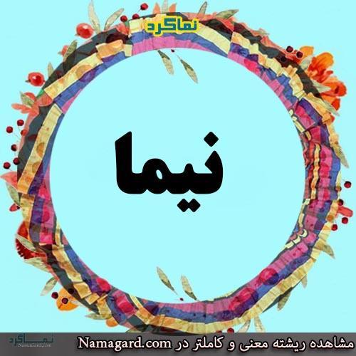 معنی اسم نیما - معنی نیما - اسم های پسرانه ایرانی