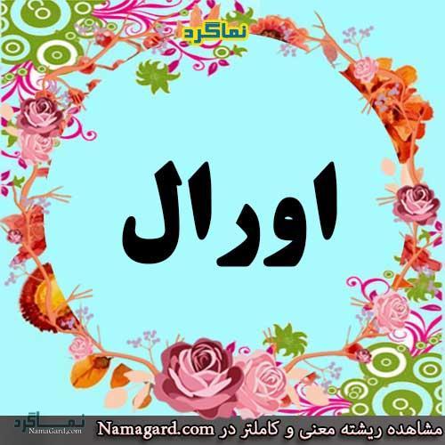 معنی اسم اورال