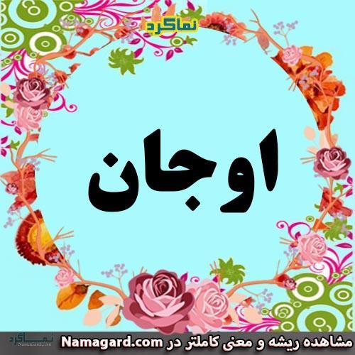 معنی اسم اوجان