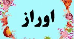 معنی اسم اوراز – معنی اوراز – اسم پسرانه ترکی