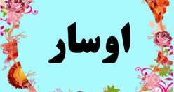 معنی اسم اوسار – معنی اوسار – اسم پسرانه ترکی