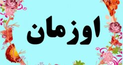 معنی اسم اوزمان – معنی اوزمان – اسم پسرانه ترکی