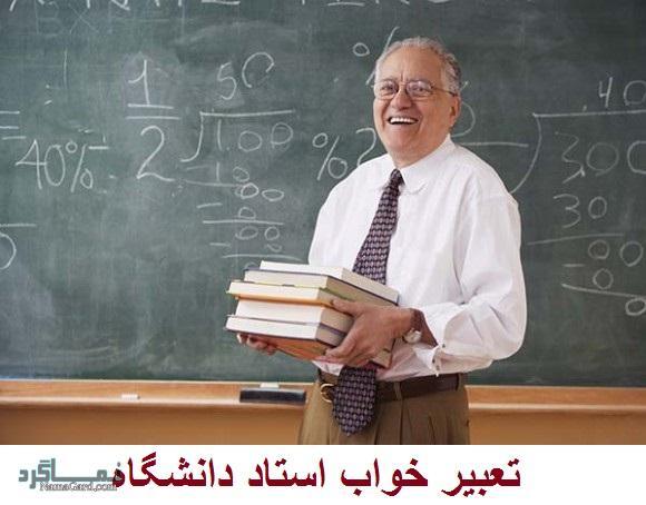 تعبیر خواب استاد دانشگاه - معنی استاد دانشگاه شدن در خواب