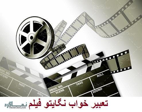 تعبیر خواب نگایتو فیلم - معنی دیدن نگایتو فیلم در خواب