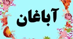 معنی اسم آباغان – معنی آباغان – اسم پسرانه ترکی
