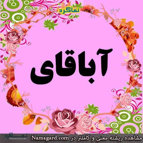 معنی اسم آباقای - نام آباقای - زیباترین اسم های دخترانه ترکی