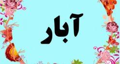 معنی اسم آبار – معنی آبار – اسم زیبای پسرانه ترکی