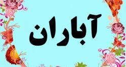 معنی اسم آباران – معنی آباران – اسم پسرانه ترکی