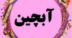 معنی اسم آبچین – نام آبچین – زیبا ترین نام های دخترانه گیلکی