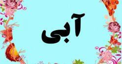 معنی اسم آبی – معنی آبی – اسم زیبای پسرانه ترکی