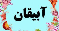 معنی اسم آبیقان – معنی آبیقان – اسم پسرانه ترکی