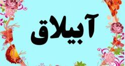 معنی اسم آبیلاق – معنی آبیلاق – اسم پسرانه ترکی