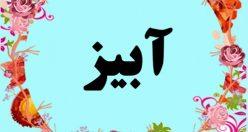 معنی اسم آبیز – معنی آبیز – اسم پسرانه ترکی
