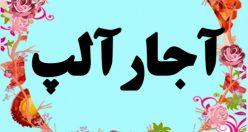 معنی اسم آجار آلپ – معنی آجار آلپ – اسم پسرانه ترکی
