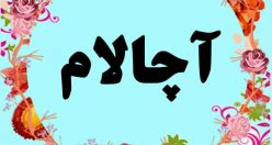 معنی اسم آچالام – معنی آچالام – اسم پسرانه ترکی