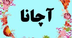 معنی اسم آچانا – معنی آچانا – اسم پسرانه ترکی