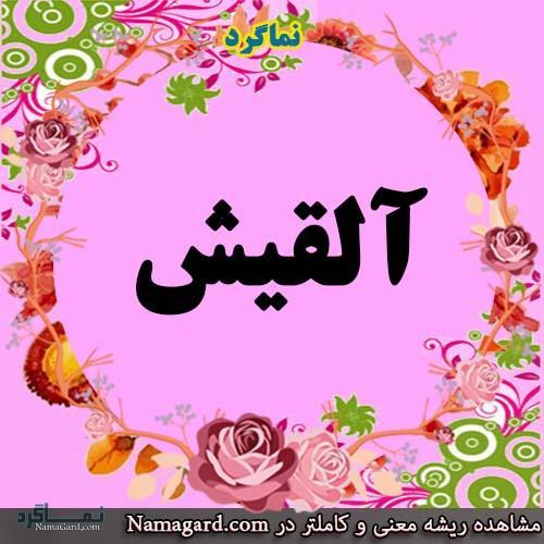 معنی اسم آلقیش - آلقیش - اسم های زیبای ترکی دخترانه بامعنی