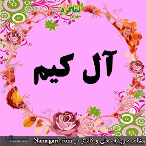 معنی اسم آل کیم - آل کیم - اسم های ترکی دخترانه زیبابامعنی