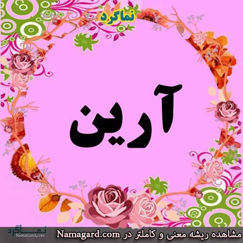 معنی اسم آرین - آرین - اسم های ترکی دخترانه زیبابامعنی