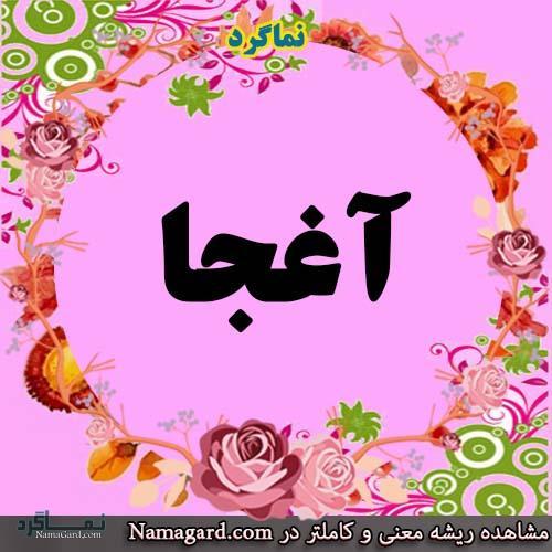 معنی اسم آغجا - آغجا - اسم های ترکی دخترانه زیبا با معنی